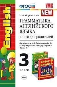 Грамматика английского языка 3 кл. Книга для родителей к учебнику Биболетовой