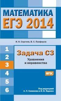 ЕГЭ-2014 Математика. Задача С3. Уравнения и неравенства
