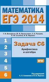 ЕГЭ-2014 Математика. Задача С6. Арифметика и алгебра