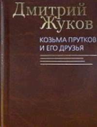 Козьма Прутков и его друзья