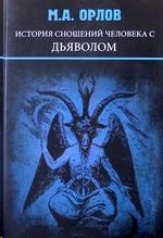 Истории сношений человека с дьяволом