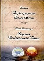 Редкие рецепты белой магии. Рецепты универсальной магии