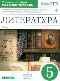 Литература 5 кл. Рабочая тетрадь с углубленным изучением часть 1я