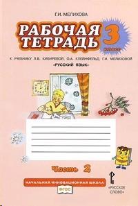 Русский язык 3 кл. Рабочая тетрадь в 2х частях часть 2я к учебнику Кибиревой