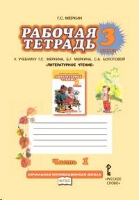 Литературное чтение 3 кл. Рабочая тетрадь в 2х частях часть 1я