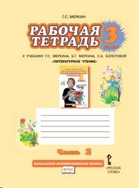 Литературное чтение 3 кл. Рабочая тетрадь в 2х частях часть 2я