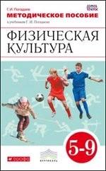 Физическая культура 5-9 кл. Методика