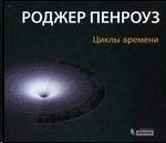 Циклы времени. Новый взгляд на эволюцию Вселенной