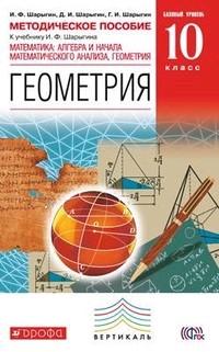 Геометрия 10 кл. Базовый уровень. Методическое пособие
