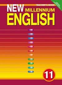 New Millennium English 11 кл. Книга для учителя