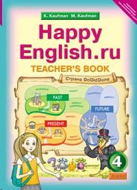 Happy English.ru 4 кл. Книга для учителя