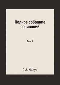 Полное собрание сочинений Том 1