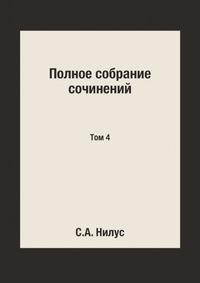 Полное собрание сочинений Том 4