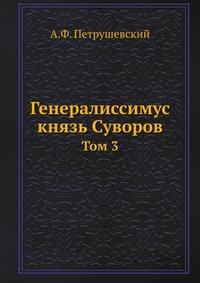 Генералиссимус князь Суворов Том 3
