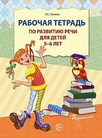 Рабочая тетрадь по развитию речи для детей 5—6 лет