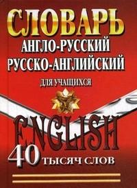 Англо-русский, русско-английский словарь для учащихся 40 тысяч слов
