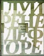 Ostinato. Стихотворения Самюэля Вуда