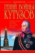 Гений войны Кутузов. \
