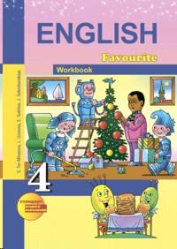 Английский язык 4 кл. Рабочая тетрадь + цифровой код