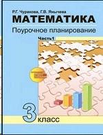 Математика 3 кл. Поурочное планирование часть 1я
