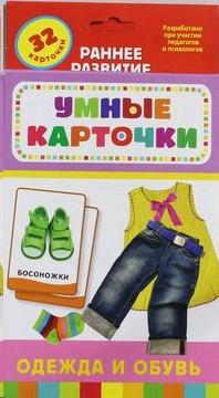 Одежда и обувь. Развивающие карточки