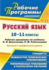 Русский язык 10-11 кл. Рабочие программы по учебнику Власенкова, Рыбченковой. Базовый и профильный уровни