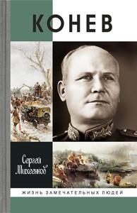 Конев (Солдатский марш)
