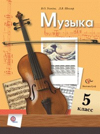 Музыка 5 кл. Учебник
