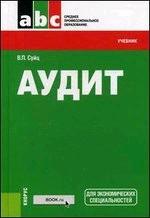 Аудит. Учебное пособие для ССУЗов