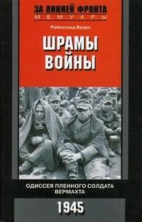 Шрамы войны. Одиссея пленного солдата вермахта 1945