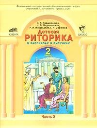 Детская риторика 2 кл в 2х томах часть 2