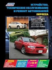 Руководство Subaru Impreza 1993-02 гг с Б 1,5; 1,6; 1,8; 2,0 и 2,0 Turbo