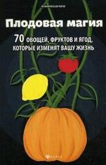 Плодовая магия. 70 овощей, фруктов и ягод