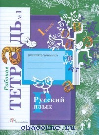 Русский язык 1 кл. Рабочая тетрадь в 2х частях часть 2