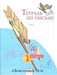 Тетрадь по письму 1 кл в 4х частях к азбуке Нечаевой часть 3я