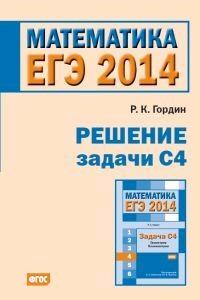 ЕГЭ-2014 Математика. Решение задачи С4