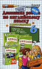 Домашняя работа по английскому языку 6 кл к учебнику Афанасьевой