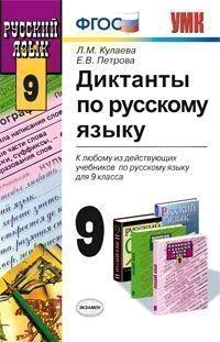 Диктанты по русскому языку 9 кл