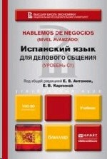 Испанский язык для делового общения. Учебник для бакалавров