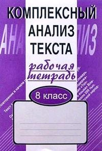 Комплексный анализ текста 8 кл. Рабочая тетрадь