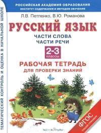 Русский язык 2-3 кл. Рабочая тетрадь. Части слова. Части речи. Члены предложения