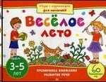 Игры с картинками для малышей. Веселое лето 3-5 лет