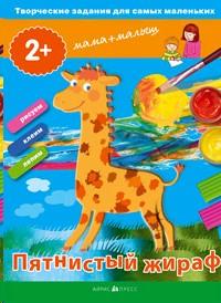 Творческие работы для самых маленьких. Пятнистый жираф от 2х лет