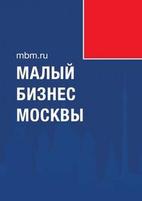 Малый бизнес Москвы