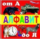 Алфавит от А до Я от 0 до 18 месяцев