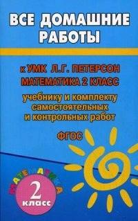 Все домашние работы к учебнику математики для 2 кл Петерсон и комплекту самостоятельных и контрольных работ
