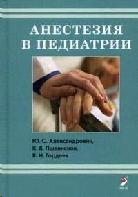 Анестезия в педиатрии. Пособие для врачей