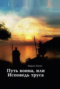 Путь воина, или Исповедь труса