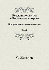 Русская политика в восточном вопросе Историко-юридические очерки Том 2
