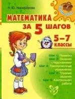 Математика за 5 шагов 5-7 кл